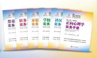 《內地社會工作實務手冊》